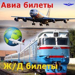 Авиа- и ж/д билеты Павловки