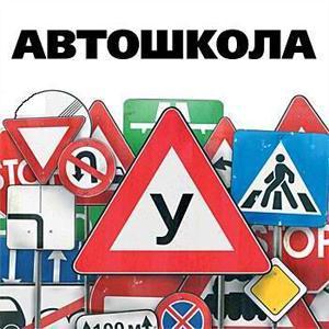 Автошколы Павловки
