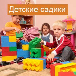 Детские сады Павловки
