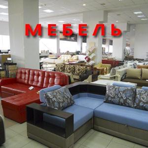 Магазины мебели Павловки