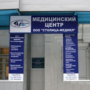 Медицинские центры Павловки