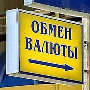 Обмен валют Павловки
