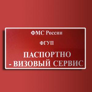 Паспортно-визовые службы Павловки