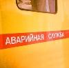 Аварийные службы в Павловке