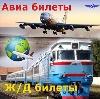 Авиа- и ж/д билеты в Павловке