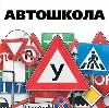 Автошколы в Павловке