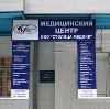 Медицинские центры в Павловке