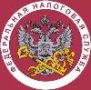 Налоговые инспекции, службы в Павловке