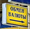 Обмен валют в Павловке