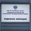 Отделения полиции в Павловке
