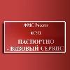 Паспортно-визовые службы в Павловке