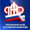 Пенсионные фонды в Павловке