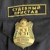 Судебные приставы в Павловке