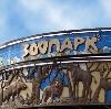 Зоопарки в Павловке