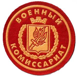 Военкоматы, комиссариаты Павловки