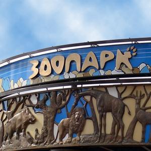 Зоопарки Павловки